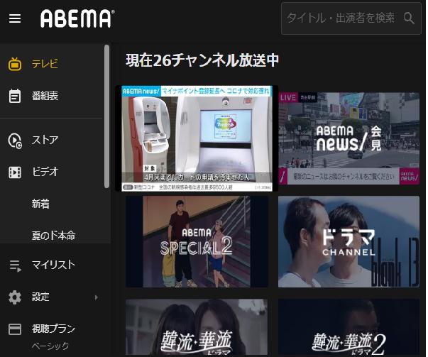 大谷翔平テレビ AMEBA TV
