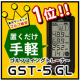 ゴルフスイングトレーナーならユピテルのGST-5 GL。効果・口コミ評判は?