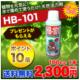 フローラHB-101 天然の植物活力液は効果があるの?口コミ評価は?
